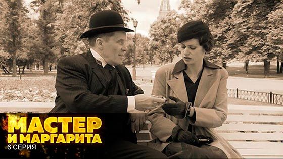 Мастер и Маргарита - 6 серия