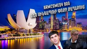 ArmComedy - 800