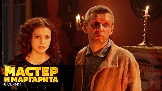 Мастер и Маргарита - 8 серия