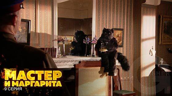 Мастер и Маргарита - 9 серия