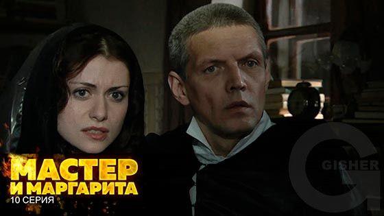Мастер и Маргарита - 10 серия