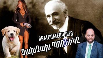 ArmComedy - 838