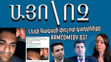ArmComedy - 837