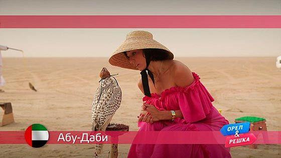 Орел и решка: Абу-Даби. ОАЭ