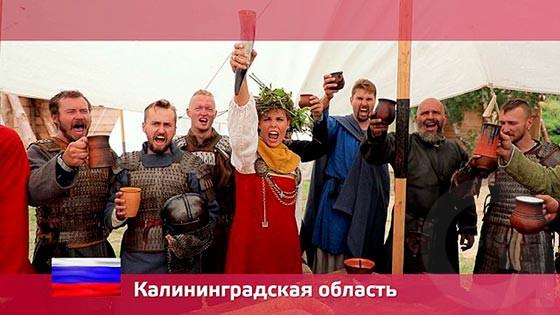 Орел и решка: Калининградская область