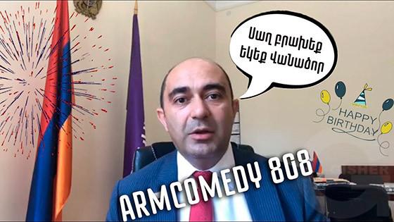 ArmComedy - 808