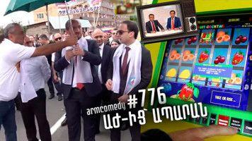 ArmComedy - 776