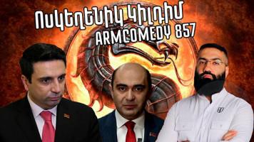 ArmComedy - 857