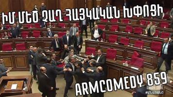 ArmComedy - 859