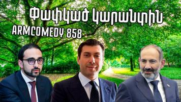 ArmComedy - 858