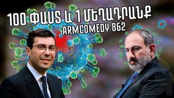 ArmComedy - 862