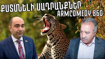 ArmComedy - 860