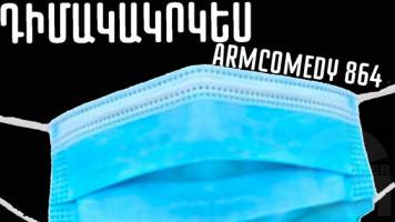 ArmComedy - 864