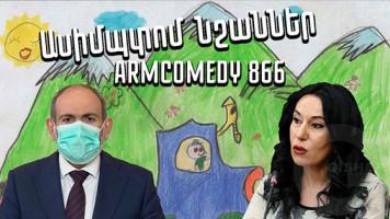 ArmComedy - 866