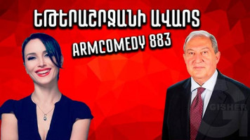 ArmComedy - 883
