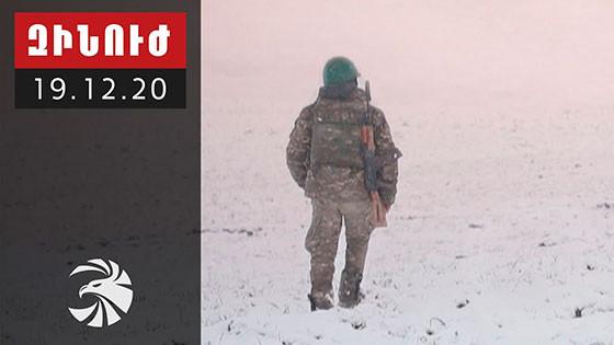 Zinuj / Зинуж / Զինուժ