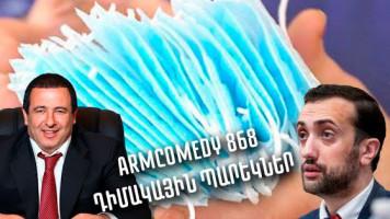 ArmComedy - 868