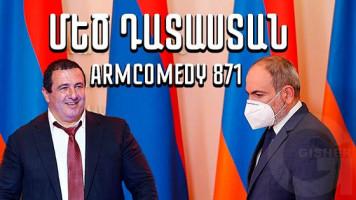 ArmComedy - 871