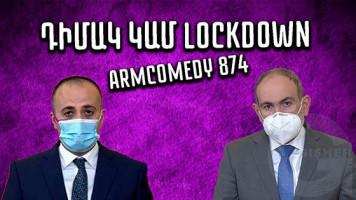 ArmComedy - 874