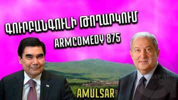 ArmComedy - 875