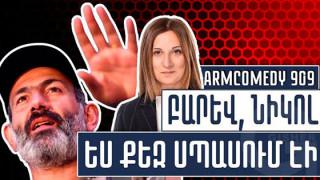 ArmComedy - 909