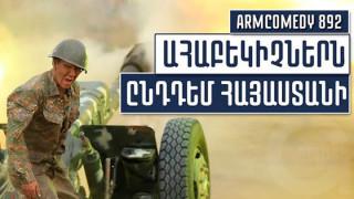 ArmComedy - 892