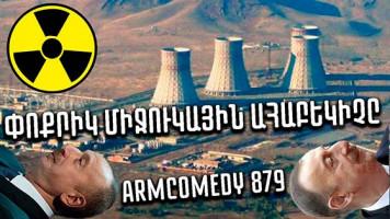 ArmComedy - 879