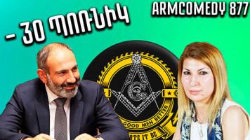 ArmComedy - 877
