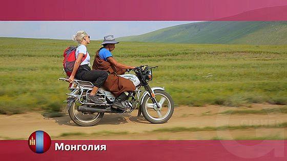 Орел и решка, Улан-Батор. Монголия