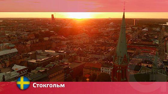 Орел и решка: Стокгольм. Швеция
