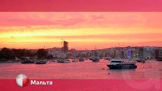 Орел и решка: Мальта