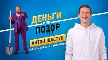 Деньги или позор: Антон Шастун