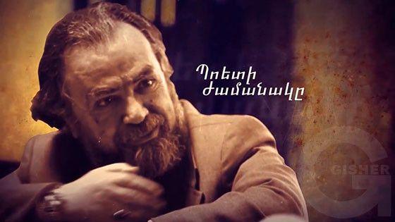 Gevorg Emin - Poeti zhamanake
