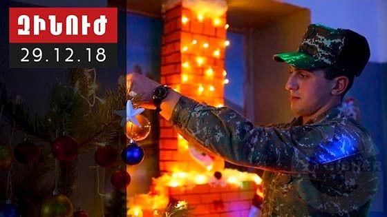 Zinuj - 29.12.2018