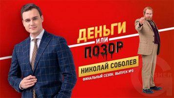Деньги или позор: Николай Соболев