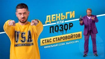 Деньги или позор: Стас Старовойтов