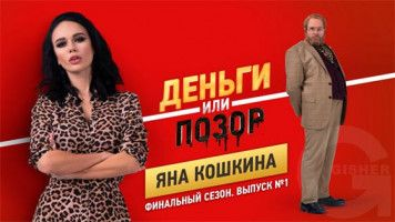 Деньги или позор: Яна Кошкина