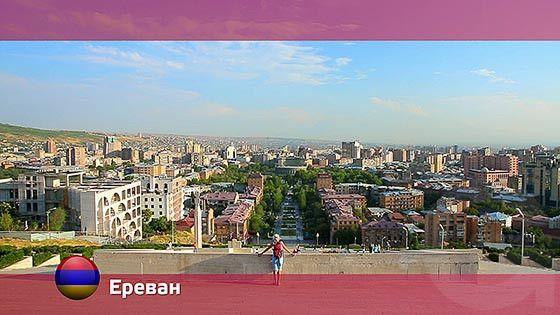 Орел и решка, Ереван. Армения