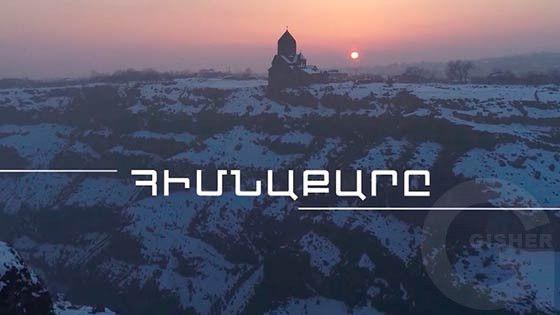 Himnaqar - Noravanq